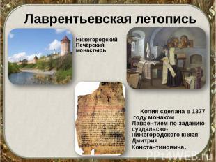Лаврентьевская летопись Нижегородский Печёрский монастырь