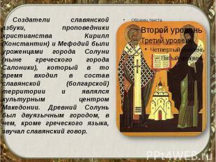 Создатели славянской азбуки, проповедники христианства Кирилл (Константин) и Меф