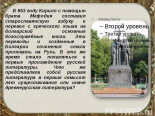 В 863 году Кирилл с помощью брата Мефодия составил старославянскую азбуку и пере