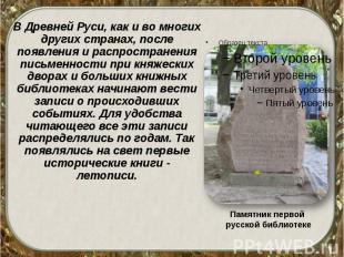 В Древней Руси, как и во многих других странах, после появления и распространени