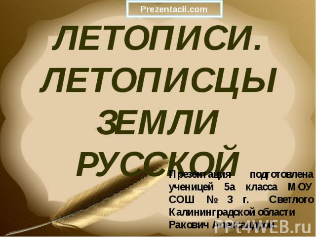 ЛЕТОПИСИ. ЛЕТОПИСЦЫ ЗЕМЛИ РУССКОЙ