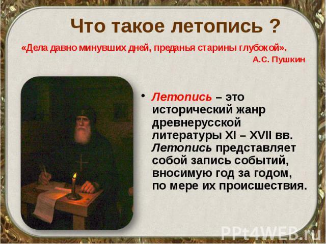 Что такое летопись ? «Дела давно минувших дней, преданья старины глубокой». А.С. Пушкин