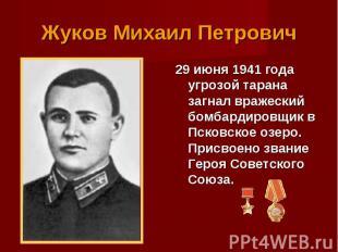 29 июня 1941 года угрозой тарана загнал вражеский бомбардировщик в Псковское озе