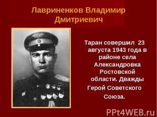 Таран совершил 23 августа 1943 года в районе села Александровка Ростовской облас