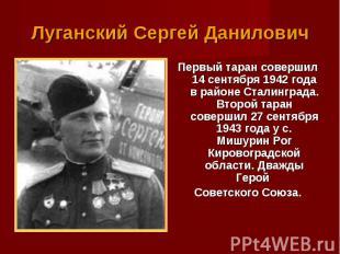 Первый таран совершил 14 сентября 1942 года в районе Сталинграда. Второй таран с