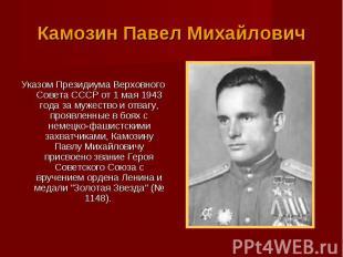 Указом Президиума Верховного Совета СССР от 1 мая 1943 года за мужество и отвагу