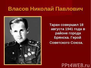 Таран совершил 18 августа 1941 года в районе города Брянска. Герой Таран соверши