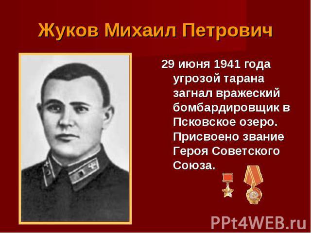 29 июня 1941 года угрозой тарана загнал вражеский бомбардировщик в Псковское озеро. Присвоено звание Героя Советского Союза. 29 июня 1941 года угрозой тарана загнал вражеский бомбардировщик в Псковское озеро. Присвоено звание Героя Советского Союза.