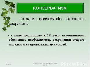 от латин. conservatio – охранять, сохранять. от латин. conservatio – охранять, с