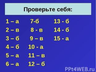 1 – а 7-б 13 - б 1 – а 7-б 13 - б 2 – в 8 - в 14 - б 3 – б 9 – в 15 - а 4 – б 10