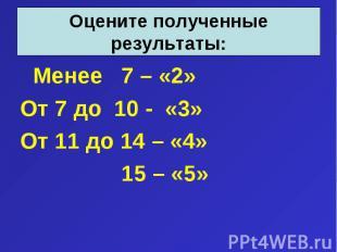 Менее 7 – «2» Менее 7 – «2» От 7 до 10 - «3» От 11 до 14 – «4» 15 – «5»
