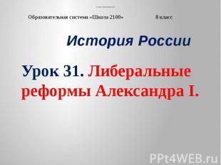Г.Лангепас. ХМАО Урунова Н.М. История России