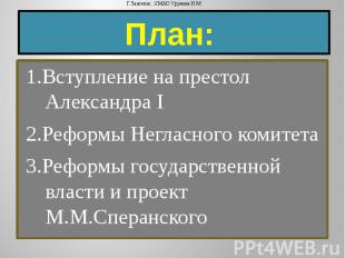 План: 1.Вступление на престол Александра I 2.Реформы Негласного комитета 3.Рефор