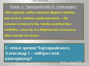 Князь А. Чарторыйский об Александре I Князь А. Чарторыйский об Александре I «Имп