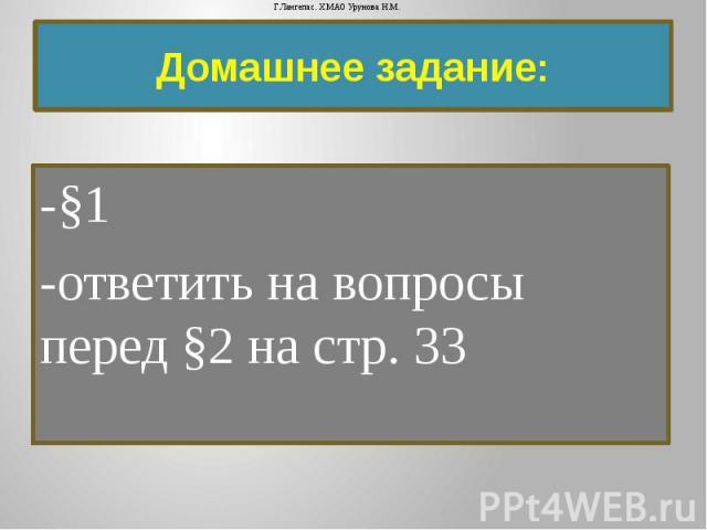 Домашнее задание: -§1 -ответить на вопросы перед §2 на стр. 33