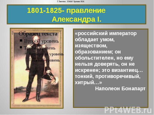 1801-1825- правление Александра I.
