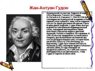 Французский скульптор. Родился 20 марта 1741 в Версале. Учился у М.Слодца, Ж.Пиг