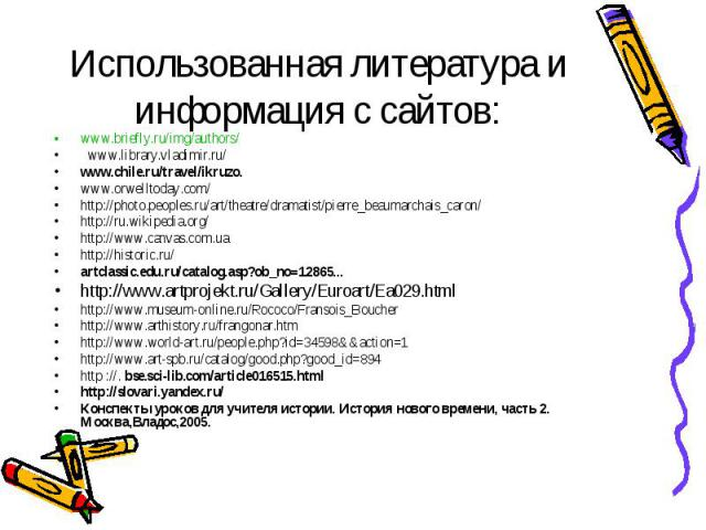 www.briefly.ru/img/authors/ www.briefly.ru/img/authors/ www.library.vladimir.ru/ www.chile.ru/travel/ikruzo. www.orwelltoday.com/ http://photo.peoples.ru/art/theatre/dramatist/pierre_beaumarchais_caron/ http://ru.wikipedia.org/ http://www.canvas.com…