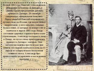 Весной 1864 года Николай Александрович отправился за границу и, находясь в Дании