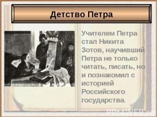 Учителем Петра стал Никита Зотов, научивший Петра не только читать, писать, но и
