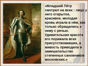 «Младший Пётр смотрел на всех : лицо у него открытое, красивое, молодая кровь иг
