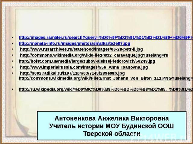 http://images.rambler.ru/search?query=%D0%9F%D1%91%D1%82%D1%80+%D0%9F%D0%95%D1%80%D0%B2%D1%8B%D0%B9+%D0%B7%D0%B0+%D1%80%D0%B0%D0%B1%D0%BE%D1%82%D0%BE%D0%B9 http://moneta-info.ru/images/photos/small/article87.jpg http://www.rusarchives.ru/statehood/i…