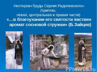 Нестеров«Труды Сергия Радонежского» (триптих, левая, центральная и правая части)