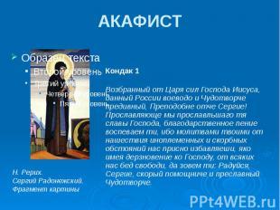 АКАФИСТ Кондак 1 Возбранный от Царя сил Господа Иисуса, данный России воеводо и