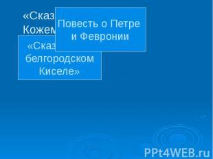 «Сказание о Кожемяке»