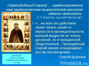 «Преподобный Сергий … представляется нам гармоническим выразителем русского идеа