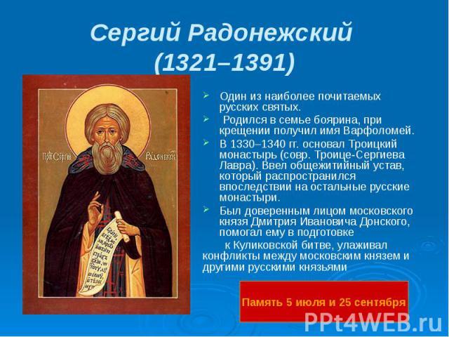 Сергий Радонежский (1321–1391)