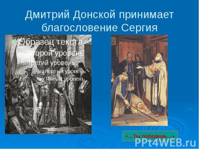 Дмитрий Донской принимает благословение Сергия