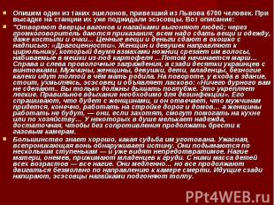 Опишем один из таких эшелонов, привезший из Львова 6700 человек. При высадке на