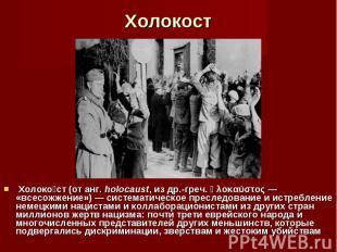 Холоко ст (от анг. holocaust, из др.-греч. ὁλοκαύστος— «всесожжение»)&nbsp