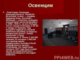 Осве нцим, Освенцим-Бжезинка (польск. Oświęcim-Brzezinka), точнее— Аушвиц-