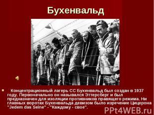 Концентрационный лагерь СС Бухенвальд был создан в 1937 году. Перво