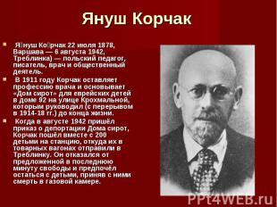 Я нуш Ко рчак 22 июля 1878, Варшава— 6 августа 1942, Треблинка)— пол