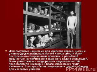 Используемые нацистами для убийства евреев, цыган и узников других национальност