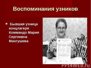 Бывшая узница концлагеря Коммандо Мария Сергеевна Мангушева Бывшая узница концла