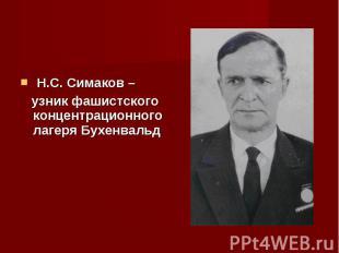 Н.С. Симаков – Н.С. Симаков – узник фашистского концентрационного лагеря Бухенва