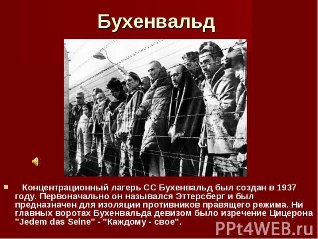 """Концентрационный лагерь СС Бухенвальд был создан в 1937 году. Первоначально он назывался Эттерсберг и был предназначен для изоляции противников правящего режима. Ни главных воротах Бухенвальда девизом было изречение Цицерона """"Jedem…"""