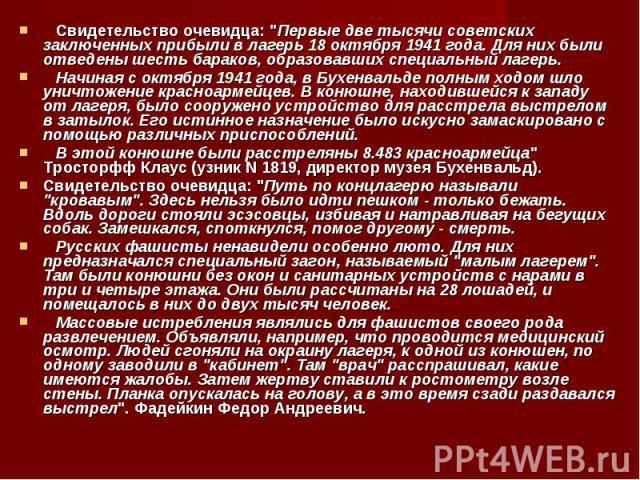 """Свидетельство очевидца: """"Первые две тысячи советских заключенных прибыли в лагерь 18 октября 1941 года. Для них были отведены шесть бараков, образовавших специальный лагерь.  Свидетельство очевидца: """"Первые две тыс…"""