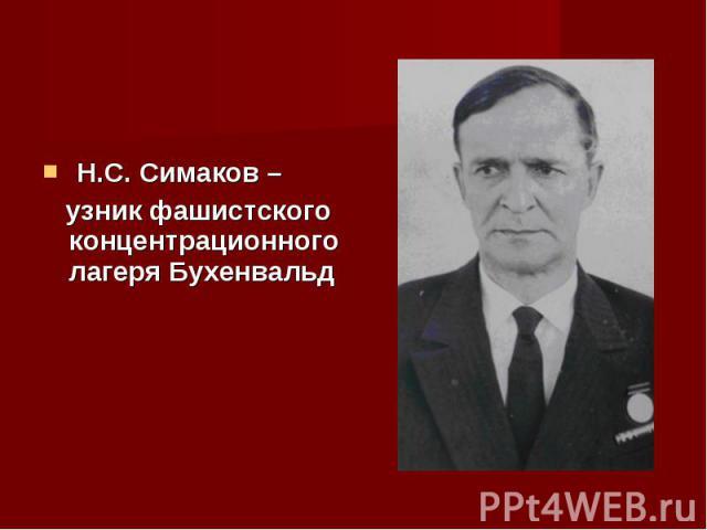 Н.С. Симаков – Н.С. Симаков – узник фашистского концентрационного лагеря Бухенвальд