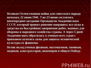 Великая Отечественная война для советского народа началась 22 июня 1941. Уже 23