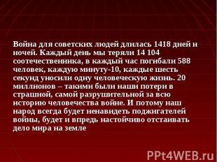 Война для советских людей длилась 1418 дней и ночей. Каждый день мы теряли 14 10