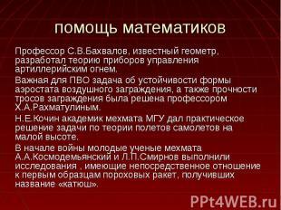 Профессор С.В.Бахвалов, известный геометр, разработал теорию приборов управления