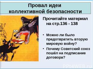 Прочитайте материал на стр.136 - 138 Прочитайте материал на стр.136 - 138 Можно