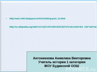 http://mus-1962.blogspot.ru/2012/10/blog-post_15.html http://mus-1962.blogspot.r