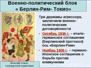 Три державы агрессора, заключили военно-политические договорённости Три державы