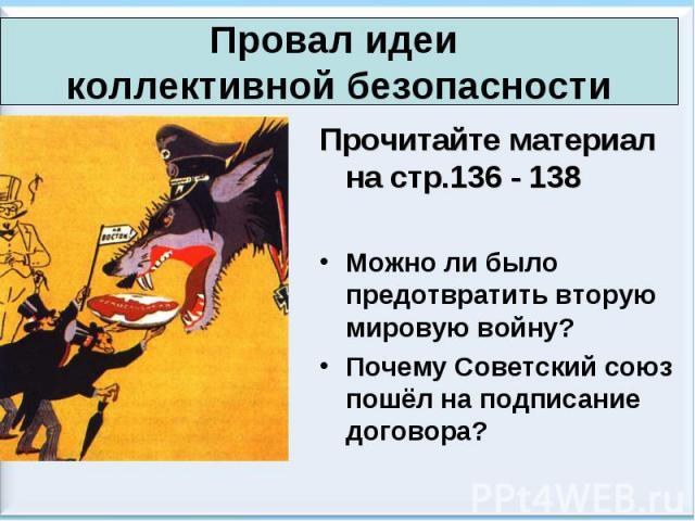 Прочитайте материал на стр.136 - 138 Прочитайте материал на стр.136 - 138 Можно ли было предотвратить вторую мировую войну? Почему Советский союз пошёл на подписание договора?